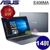 ASUS E406MA-0091BN5000 ◤刷卡,送ASUS UT210滑鼠◢14吋窄邊框小資輕薄機首選(N5000/4G/128G/Win10 Home S)-灰色
