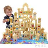原木制兒童無漆積木玩具1-2周歲益智拼裝3-6歲男女孩益智7-8-10歲 js13451『小美日記』