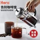 法壓壺 過濾咖啡壺法式濾壓壺 咖啡玻璃過濾器沖茶器  【全館免運】