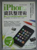 【書寶二手書T5/電腦_GSY】iPhone 資訊整理術_堀正岳、佐々木正悟