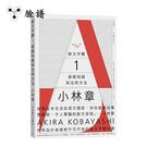歐文字體1:基礎知識與活用方法 / 本