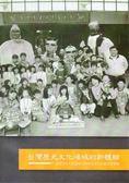 (二手書)台灣歷史文化場域的新體驗-區域型文化資產環境保存及活化計畫成果專輯..