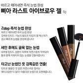 韓國 BBIA 自然塑形染眉膠(8g) 3款可選【小三美日】
