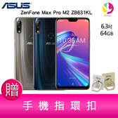 分期0利率 華碩 ASUS ZenFone Max Pro M2 ZB631KL 6G/64G (2020版) 6.3吋智慧型手機 贈『手機指環扣*1』
