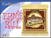 【小麥老師樂器館】吉他弦 Ernie Ball 旗艦店 12-54 黃銅 2003【A377】公司貨