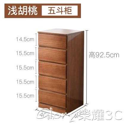 斗櫃實木斗櫃收納櫃斗櫃簡約現代客廳臥室櫃子抽屜式櫃儲物櫃斗櫥 榮耀 上新