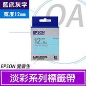 【高士資訊】EPSON 12mm LK-4LAS 藍底灰字 原廠 盒裝 防水 標籤帶