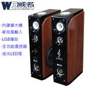 送16G隨身碟/WEMAN威名 主動式RMVB/USB多媒體卡拉OK喇叭組(WLS-358P)
