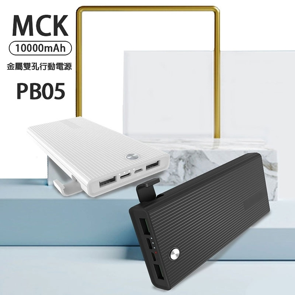 MCK-PB05 支架行動電源10000豪安 PD+QC快充 雙孔+Type-C輸出 台灣製造 NCC認證