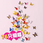 仿真蝴蝶牆貼3D立體臥室床頭房間牆上貼紙牆壁裝飾品牆紙自黏貼畫  LannaS
