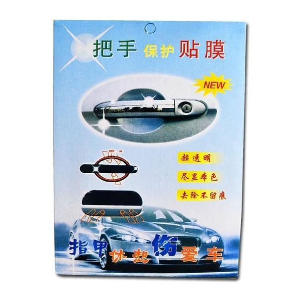 現貨-4片裝汽車門把手保護貼 拉手把手保護膜【G019】『蕾漫家』