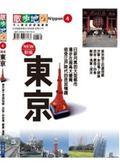 (二手書)新版東京散步地圖-日本散步地圖4