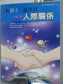 【書寶二手書T8/親子_QHV】和孩子一起學習人際關係_梁志援
