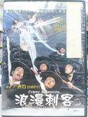 影音專賣店-H02-034-正版DVD*韓片【浪漫刺客】-崔成國*金珉琮