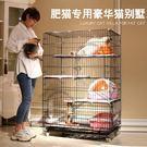 狗籠貓籠寵物籠貓籠子雙層三層大號折疊貓屋貓舍貓別墅閣樓小型家用室內兩層貓籠JD 雲雨尚品