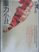 【書寶二手書T9/一般小說_LFR】重力小丑_伊板幸太郎