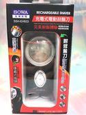 【SOWA首華家電 充電式電動刮鬍刀SSH-EH933】359079刮鬍刀 電動刮鬍刀【八八八】e網購