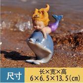 魚缸擺件創意生日禮物美人魚可愛ins少女兒童房間【不二雜貨】
