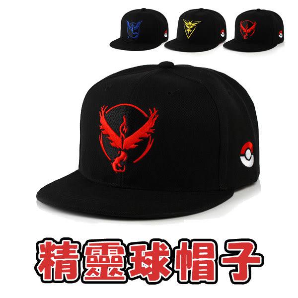 【現貨】精靈球帽子/棒球帽/潮男帽/型男帽/神奇寶貝/寶可夢/Pokemon GO/口袋怪獸