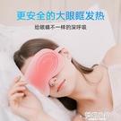 蒸汽眼罩usb充電發熱加熱眼罩真絲熱敷眼睛罩睡眠遮光緩解眼疲勞 夢幻小鎮