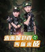 兒童兵娃娃舞蹈表演服兒童迷彩表演服裝 LQ1602『科炫3C』