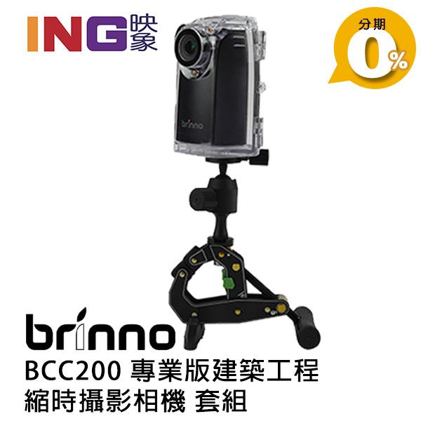 【24期0利率】Brinno BCC200 專業版建築工程 縮時攝影相機 縮時影片 攝影機 工程紀錄 (TCL200Pro套裝版)