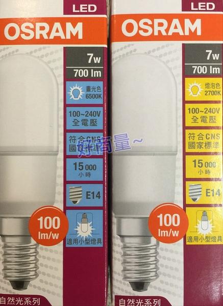 好商量~ OSRAM 歐司朗 7W 小晶靈 LED 燈泡 E14
