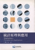 二手書博民逛書店《統計原理與應用 = Statistics : principl