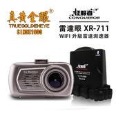 【真黃金眼】征服者『雷達眼 XR-711 +雷達全配』GPS測速器+流動式雷達+行車記錄器 車道偏移(全套)