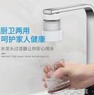 水龍頭淨水器家用廚房水龍頭過濾器自來水凈水機凈化器直飲凈水機前置濾水器