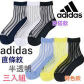 【京之物語】日本adidas愛迪達直條紋半透明女性彈性短襪三入組(百搭/特色)S