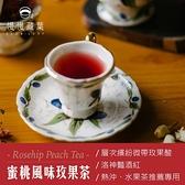 【限時第二件5折】蜜桃風味玫果紅茶(立體茶包10入/袋)▲酸甜香氣冰果茶最適▲