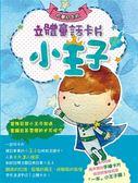 小王子立體童話卡片典藏紀念版