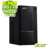 【現貨】ACER ATC-866 美編電腦 i5-9400/P1000/32G/960SSD+1TB/W10/Aspire/獨顯雙碟