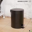 緩降腳踏式垃圾桶5L【JL精品工坊】紙簍 垃圾桶 掀蓋垃圾桶 腳踏垃圾桶