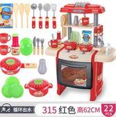 兒童廚房玩具仿真廚具做飯女童女孩煮飯過家家寶寶 igo嬡孕哺 免運