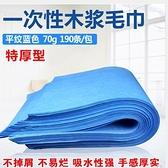 压缩毛巾 一次性毛巾藍色擦腳紙木漿毛巾無紡布加厚足療巾吸水美容足浴壓縮 寶貝計畫
