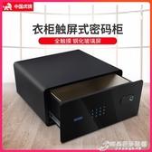 保險櫃觸屏密碼家用小型保險箱床頭櫃指紋保險櫃迷你家用寬45cm辦公抽屜 時尚WD