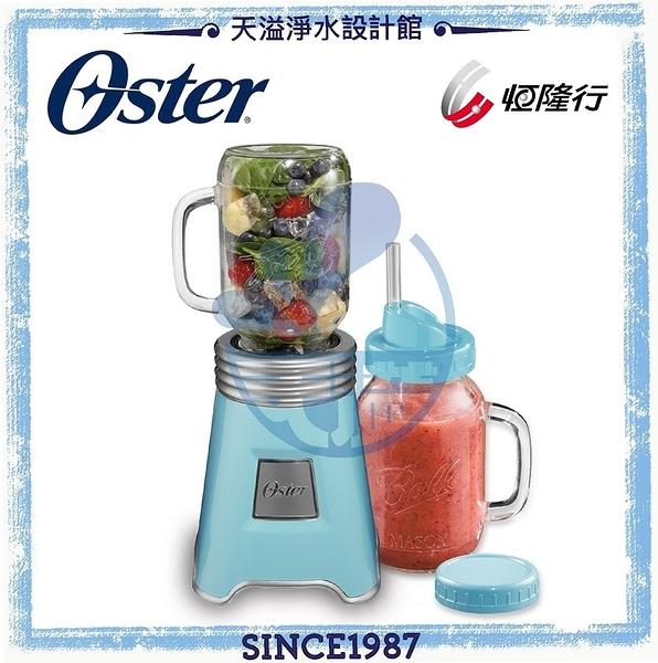 【滿額贈】美國 OSTER Ball Mason Jar隨鮮瓶果汁機(藍) BLSTMM-BBL【恆隆行授權經銷】