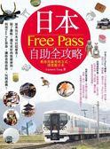 日本Free Pass自助全攻略:教你用最省的方式,深度遊日本
