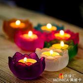 蓮花燈 七彩琉璃蓮花型酥油燈座家用佛具供佛燈佛前長明燈佛供燈燭臺 7個 莫妮卡小屋