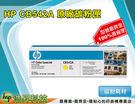HP CB542A 原廠黃色超精細碳粉匣 適用於CM1300/CM1312/CP1210/CP1510/CP1215/CP1515N