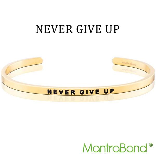 Mantraband | NEVER GIVE UP 永不放棄 - 悄悄話金色手環 台灣官方總代理