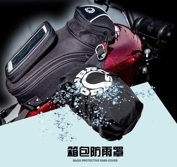 【東門城】UGLY BROS UBB-219 摩托車油箱包(黑) 機車包