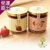 樂園.樹. 無農藥草莓果醬-莓好食光+莓天蘋安(共兩瓶)+贈法式水果軟糖2包(口味隨【免運直出】