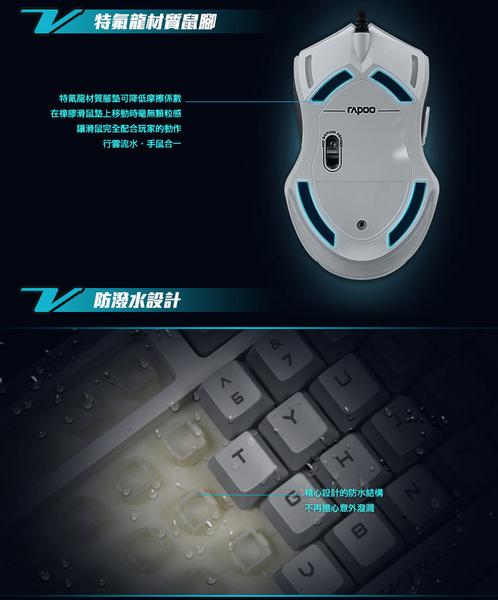 【免運費+特販三天】RAPOO 雷柏 電競鍵盤 電競滑鼠 VPRO V110炫彩背光防潑水中文電競鍵盤+滑鼠X1組