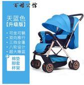 嬰兒推車可坐躺輕便摺疊雙向四輪歲寶寶手推車  百姓公館