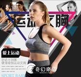 運動文胸-瑜伽女防震聚攏無鋼圈健身內衣-奇幻樂園