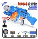 玩具槍電動連發兒童玩具槍軟彈槍加特林吃雞裝備全套仿真手槍男孩子吸盤YYS 快速出貨
