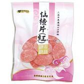 展譽食品仙楂片(紅)80g【康鄰超市】